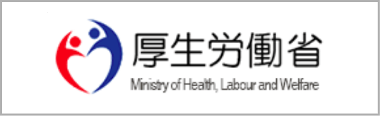 厚生労働省 Ministry of Health, Labour and Welfare