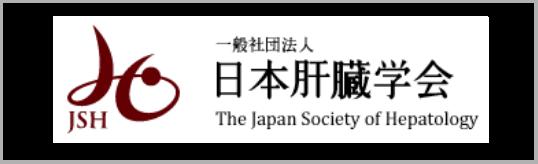 一般社団法人 日本肝臓学会 The Japan Society of Hepatology