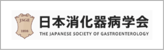日本消化器病学会 The JAPANSE SOCIETY OF GASTROENTEROLOGY